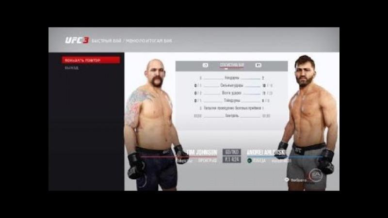 JFL 6 HEAVYWEIGHT Andrei Arlovski maks910031 vs Tim Johnson sidezkillaz