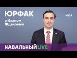 Навальный победил Life, Путин собирается нарушить Конституцию, нашелся один честн...