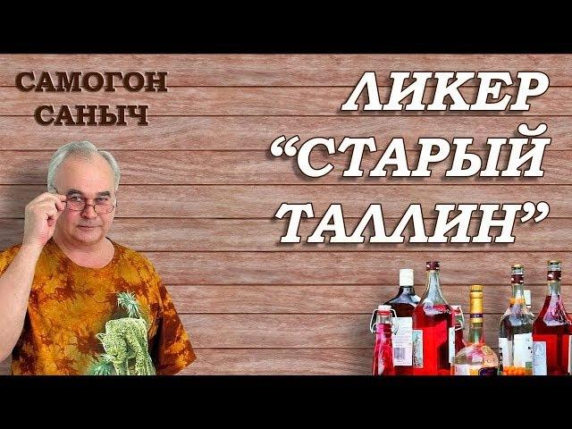 Ликер СТАРЫЙ ТАЛЛИН / Рецепты домашних ликеров, наливок