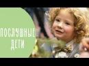 10 секретов воспитания послушного ребенка как научить детей уважать и слышать родителей Family is
