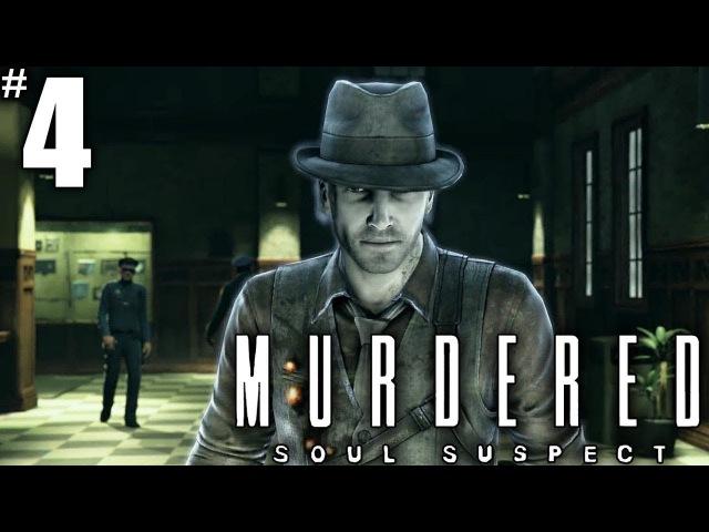Murdered: Soul Suspect 4 Обыск в полицейском участке!