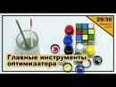 Основные инструменты сеошника