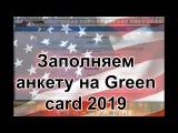 КАК ЗАПОЛНИТЬ АНКЕТУ НА ГРИН КАРТУ DV 2020 - ИНСТРУКЦИЯ