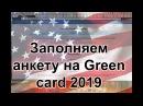 ☝ КАК ЗАПОЛНИТЬ АНКЕТУ НА ГРИН КАРТУ DV 2020 - ИНСТРУКЦИЯ