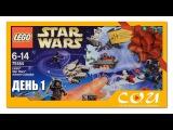 LEGO Star Wars Advent Calendar 2017 | Адвент Календарь Звездные Войны | День 1  | 75184