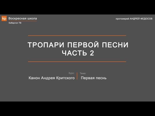История грехопадения и тропари первой песни канона Андрея Критского Часть 2
