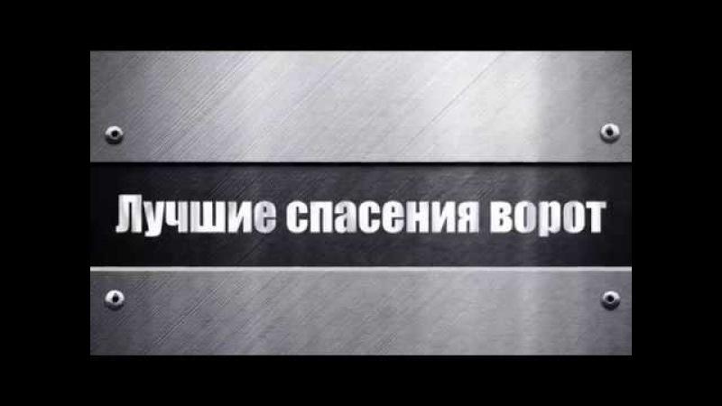 V Чемпионат ЮСМФЛ. Лучшие сейвы октября
