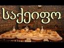 საუკეთესო სუპერ საქეიფო სიმღერები - Saqeifo Simgerebis krebuli - მ 4