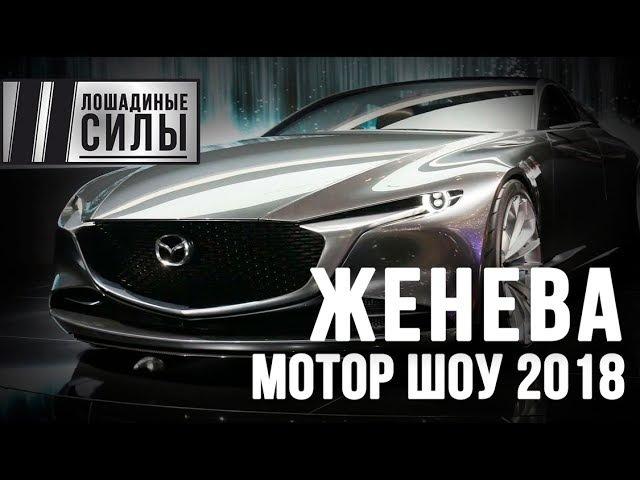 Новинки Женевского Автосалона 2018 Часть 2