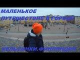 МАЛЕНЬКОЕ ПУТЕШЕСТВИЕ В ГОРОДЕ ХЕЛЬСИНКИ /ФИНЛЯНДИЯ /