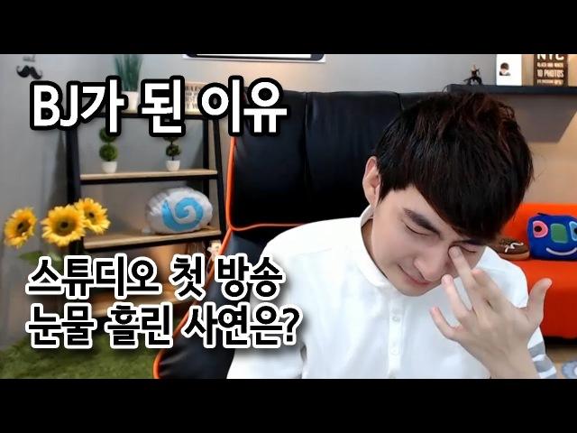 BJ를 시작한이유(Feat.시작할사람 꼭봐. 대상이 되기까지)