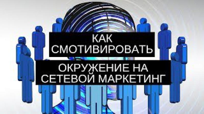 Как смотивировать окружение на сетевой маркетинг