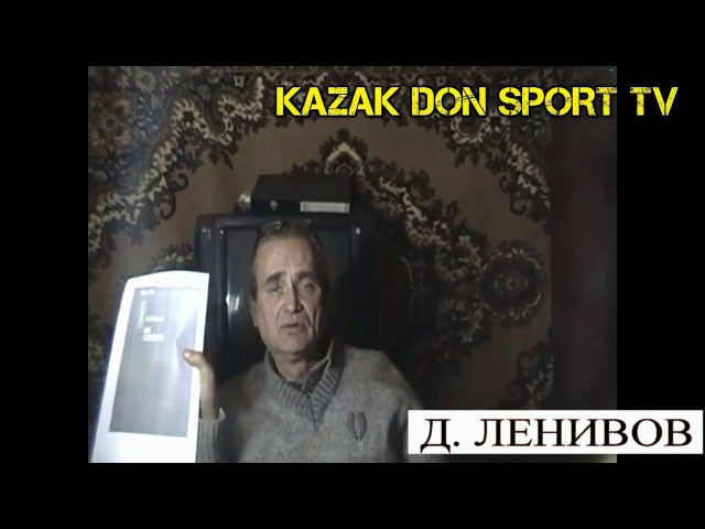 Казаки Казахи Документы Факты Дмитрии Ленивов