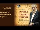 История мировых религий Часть 21 Религия в современном мире Леонид Мацих