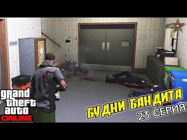 GTA ONLINE БУДНИ БАНДИТА - ГРЯЗНАЯ РАБОТА БОССА (23 СЕРИЯ)