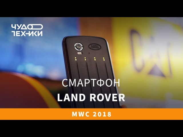 Быстрый обзор | Смартфон Land Rover