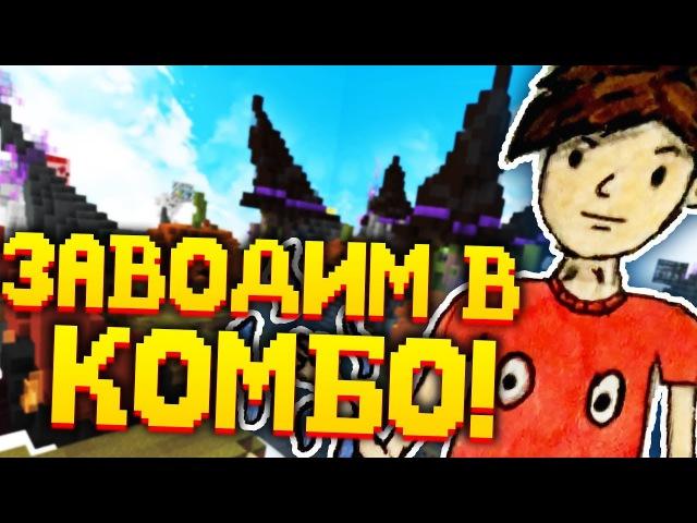 ЗАВОДИМ В КОМБО ОПАСНЫХ ПРОТИВНИКОВ НА СКАЙ ВАРС! - Minecraft Skywars