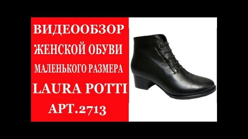 Магазин женской обуви большого и маленького размера TradeShoes