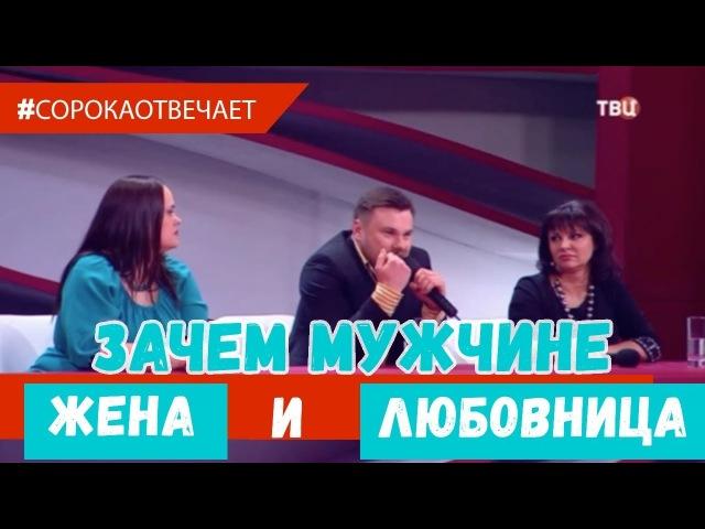 Зачем мужчинам одновременно жена и любовница ✴ Дмитрий Сорока ✴ Школа ФЕНОМЕН ✴