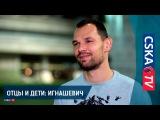 Отцы и дети: Дмитрий и Сергей Игнашевич