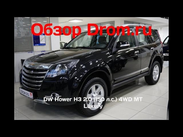 DW Hower H3 2017 2.0 (150 л.с.) 4WD MT Luxury - видеообзор