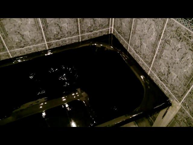 Реставрация ванны жидким Акрилом Шунгит
