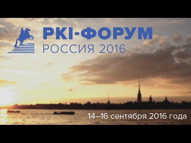 BIS TV – PKI-Форум Россия 2016 — Обзор мероприятий