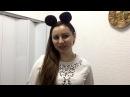 Отзыв о празднике с Минни Маусом от Заводила