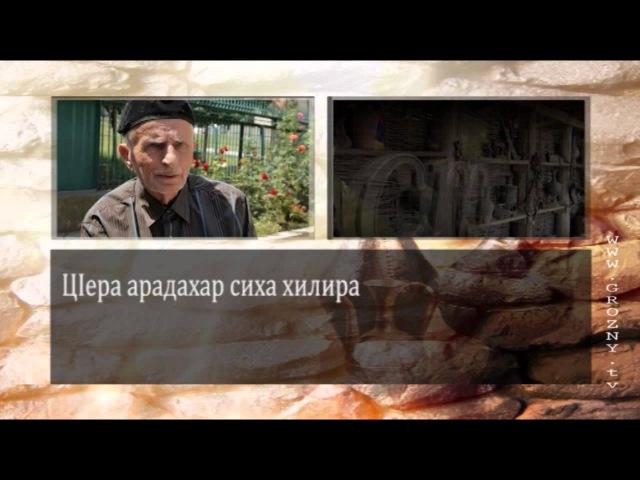 Васт. Воспоминания жителя г.Грозный Салмана Багаева