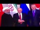 Рухани-Путин-Эрдоган в Сочи решают будущее Сирии Один из главных политических итогов 2017 года.