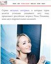 Поля Полякова фото #29