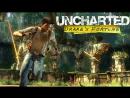 Uncharted Судьба Дрейка / Начало