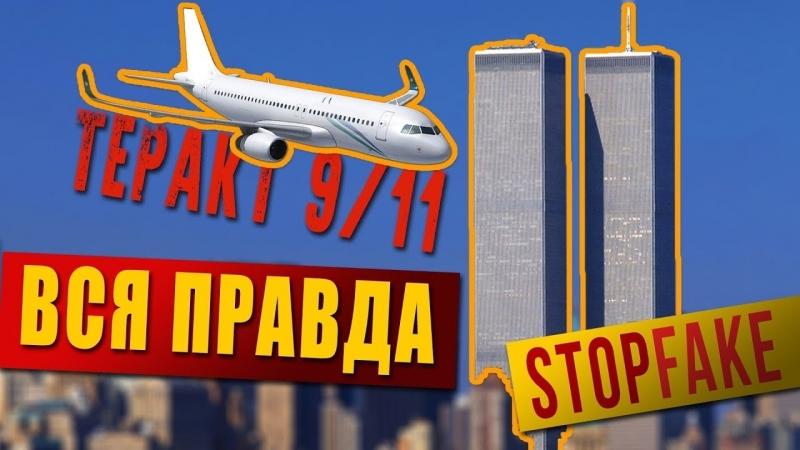 STOPFAKE ТЕРАКТ 9 СЕНТЯБРЯ 2001 В США БАШНИ БЛИЗНЕЦЫ И РАЗОБЛАЧЕНИЕ ТЕОРИИ ЗАГОВОРА 9 11 ЗА 8 МИНУТ