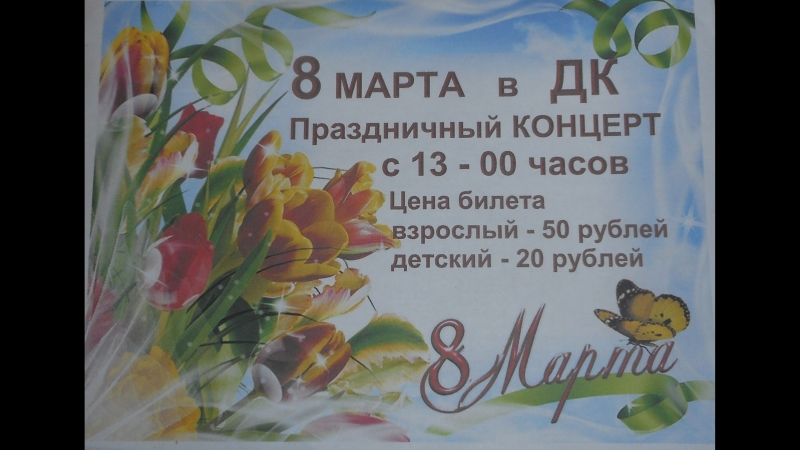 Концерт к 8 марта ДК п. Тёгро-озеро ( 2018 г. )