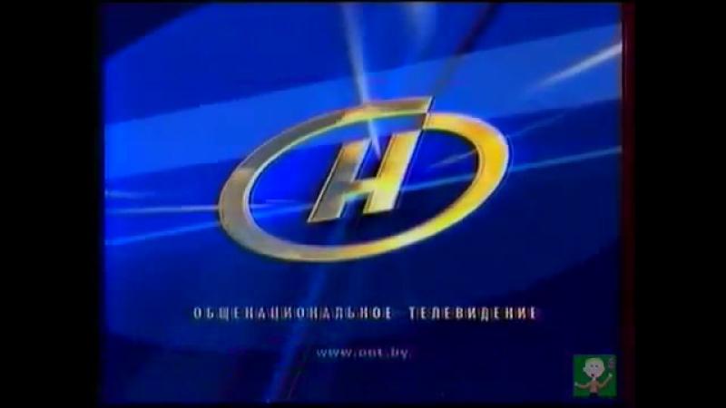 Заставка (ОНТ [Беларусь], 2003-2004)