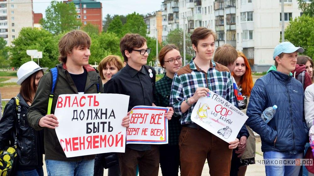 антикоррупционный митинг, Чайковский, 2017 год