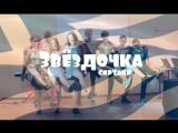 2017 ЗВЕЗДОЧКА - Греческий танец
