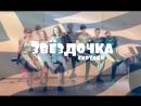 2017 ЗВЕЗДОЧКА - Греческий танец сиртаки