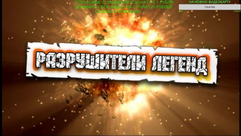 РАЗРУШИТЕЛИ ЛЕГЕНД-live
