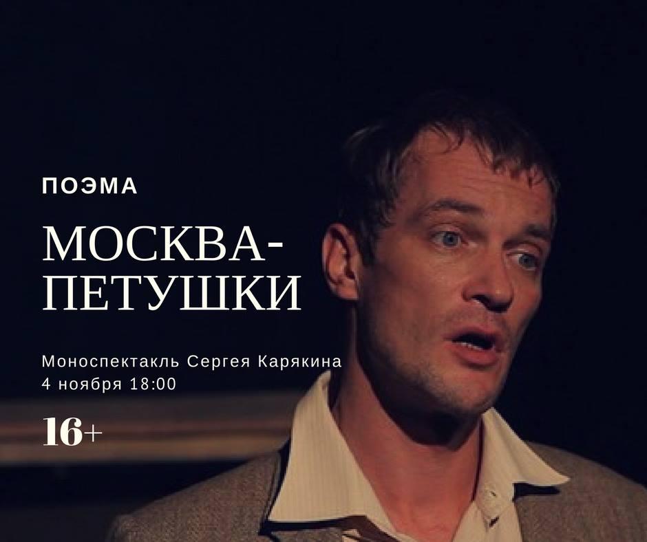 """Спектакль """"Москва-Петушки"""" в музее-резиденции """"Арткоммуналка. Ерофеев и Другие"""""""