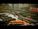 """Клип """"Красная Армия всех сильней"""" с китайскими субтитрами"""
