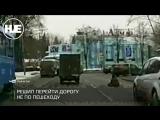 В Москве на дороге сбили пешехода