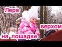 ВЛОГ! Развлечения для детей! Лера гуляет в лесу и катается на лошадке!