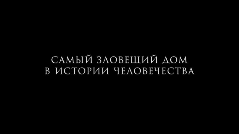 Винчестер Дом который построили призраки Русский трейлер 2018