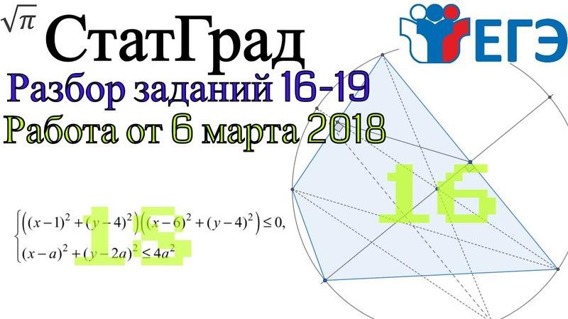 Разбор варианта ЕГЭ Статград от 6 марта 2018 (№16-19)