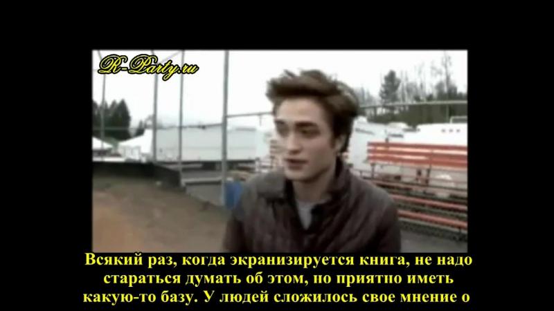 Twilight - интервью (рус.субтитры)
