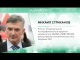 Михаил Стриханов, НИЯУ МИФИ. Спикер открытого урока