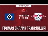 Гамбург - РБ Лейпциг прямой эфир на русском