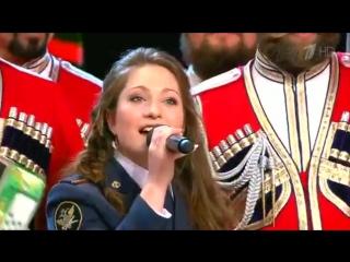 Юлия Матюкина и Государственный академический Кубанский казачий хор - Когда мы б