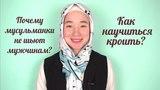 Спроси Happinazz / Почему мусульманки не шьют мужчинам? Как научиться кроить?